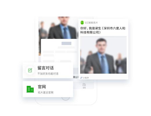 EC智能名片