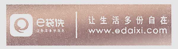 -传统企业转型移动互联网EC的典范——荣昌e袋洗